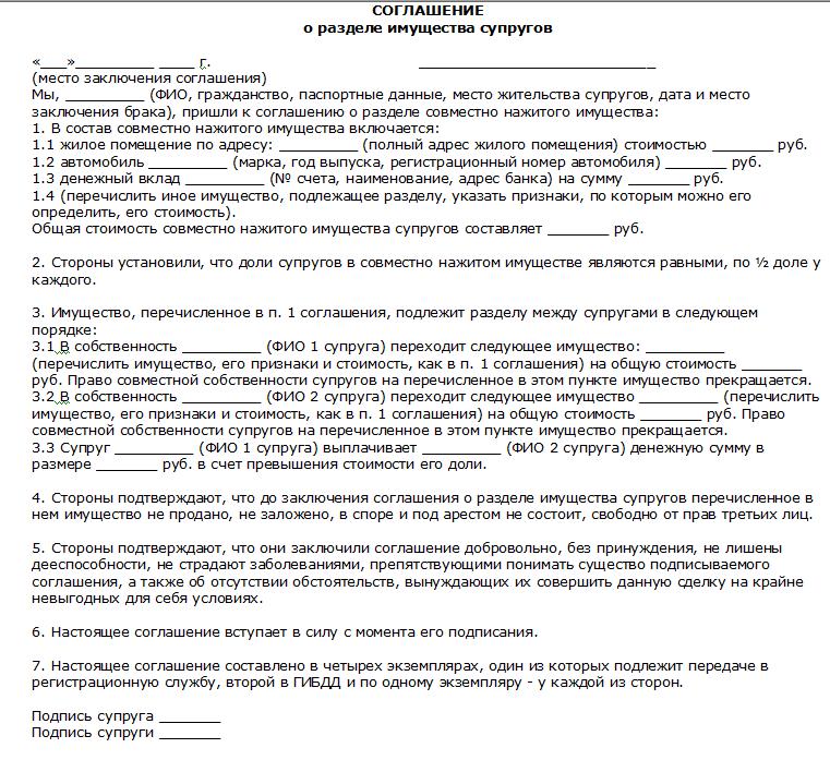 соглашение долевых собственников образец - фото 2