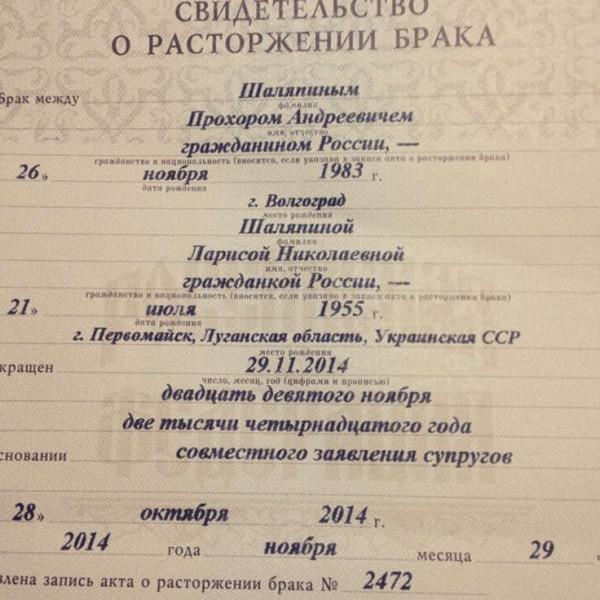 svidetelstvo_o_rastorzhenii_braka_shalyapina_i_kopenkinoy