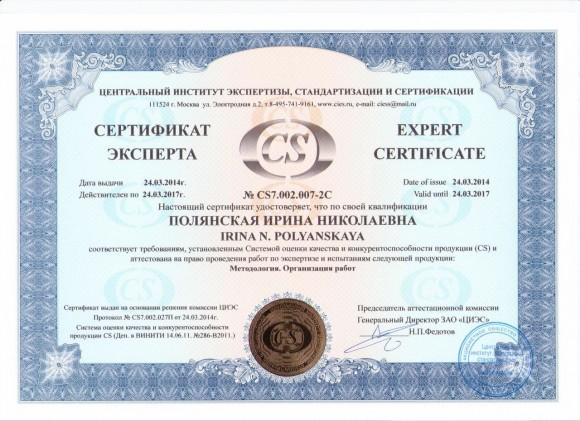 сертификат_Полянской__(Методология)