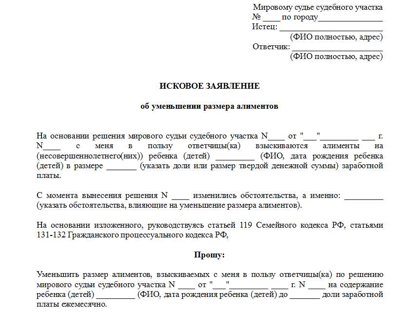 вполне заявление на уменьшение алиментов образец казахстан состояла