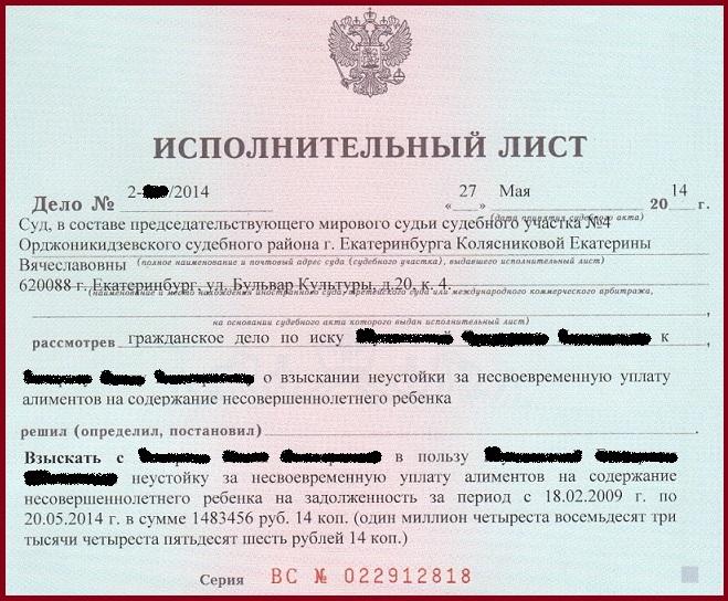 Исполнительный лист на основании решения суда