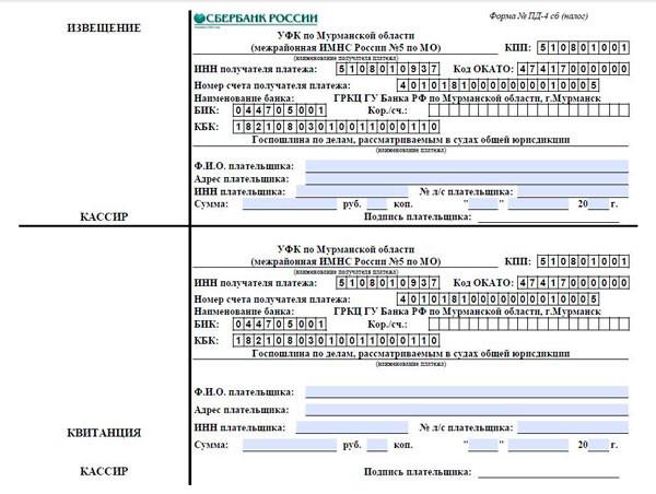 Квитанция-по-уплате-госпошлины-в-суд-общей-юрисдикции