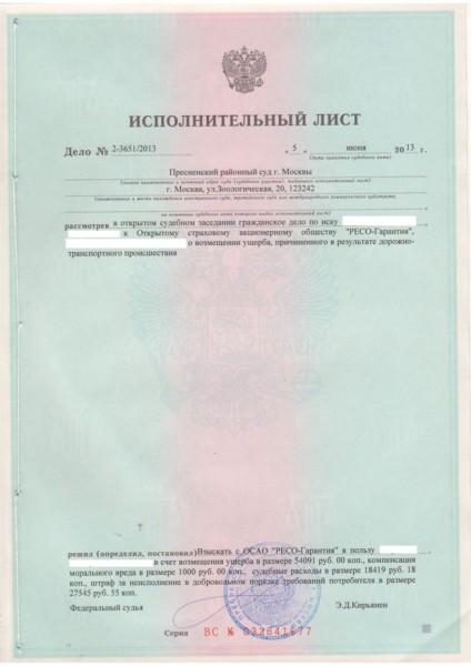 reshenie_suda_o_vozmechenii_morozev1