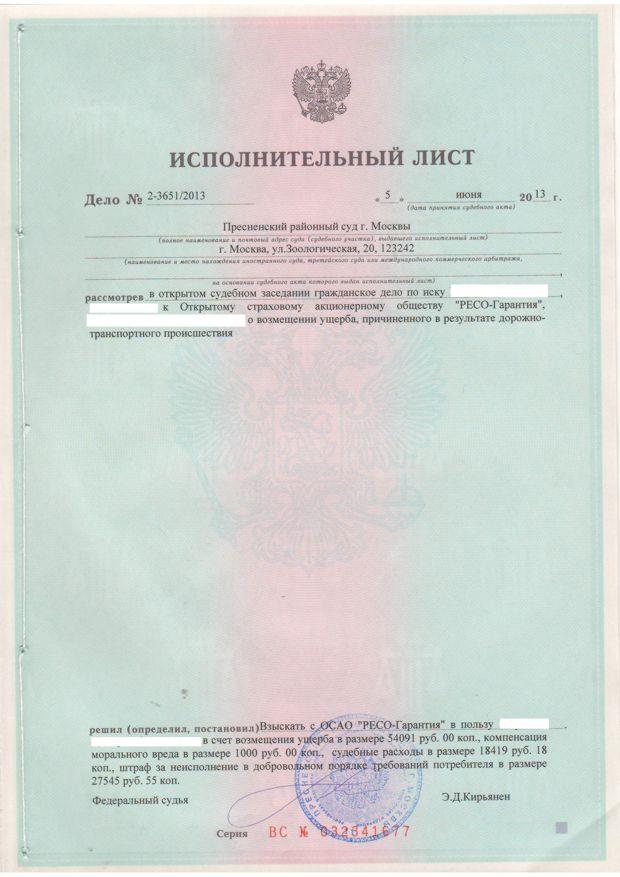 исполнительный лист о взыскании алиментов выдается объявил заседание