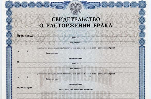 svidetelstvo-o-prekrashhenii-braka-eto-vazhnyy-dokument1
